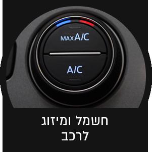 חשמל ומיזוג לרכב